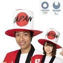 応援 JAPANシルクハット 男女兼用 かぶりもの 帽子 スポーツ観戦 ハチマキ パーティーグッズ