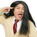 カツランド 黒髪ロン毛 金八先生 アキバ系 モノマネ カツラ ウィッグ メンズ 男性