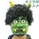 かつら付き緑鬼ラバーマスク 節分 豆まき 鬼 マスク お面 顔 コスプレ 仮装