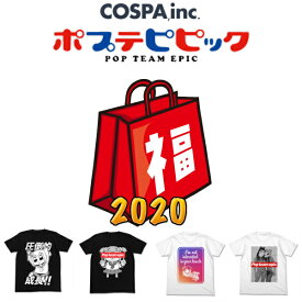 2020 ポプテピピック 福袋 アニメ Tシャツ グッズ スマホケース パーカー パスケース アイマスク キーホルダー