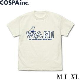 【年末年始 感謝祭 対象商品】100日後に死ぬワニ Tシャツ バニラ M L XL サイズ 公式 COSPA
