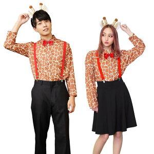 【特価SALE中】キリンシャツ 男女兼用 大人用 カチューシャ シャツ リボンブローチ サスペンダー 動物 コスプレ 簡単