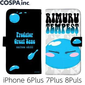 転生したらスライムだった件 リムル様 手帳型スマホケース158 iPhone 6/7/8 各plus 公式 COSPA コスパ
