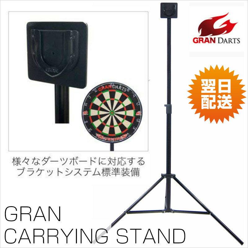 プチ福袋付き ダーツボードスタンド GRAN CARRYING STAND グランダーツ キャリーイングスタンド ブラック グランボード