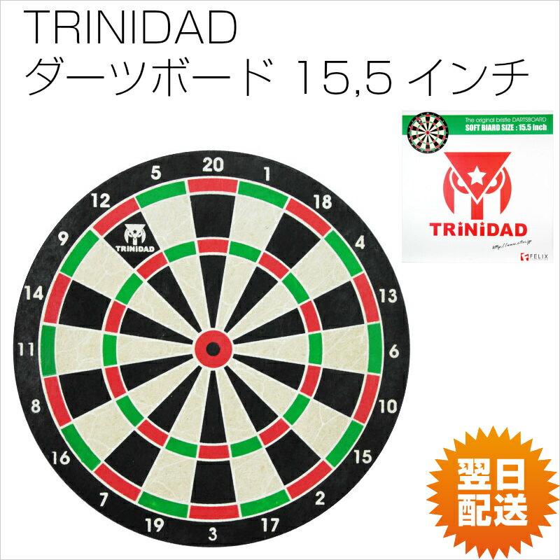 【プチ福袋付き】 TRiNiDAD ダーツボード ハードボード 15.5インチ ブリッスルダーツボード トリニダード