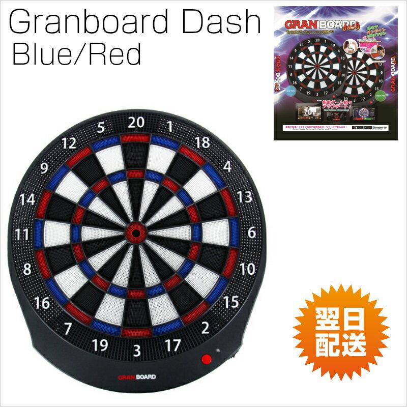 プチ福袋付き グランボードダッシュ リニューアル版 ブルー/レッド スマホ連動 電子ダーツボード GRAN DARTS GRAN BOARD Dash Bluetooth