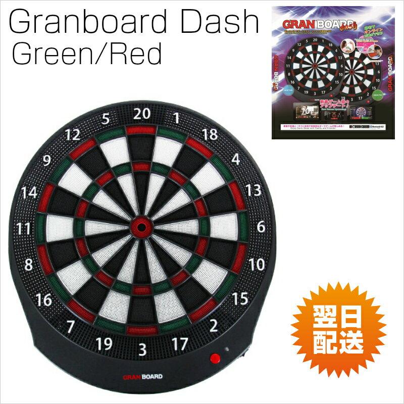 ★送料無料★グランボードダッシュ リニューアル版グリーン/レッドスマホ 連動世界初の電子ダーツボードGRAN DARTSグランダーツGRAN BOARD Dash 電子ダーツ Bluetooth緑赤