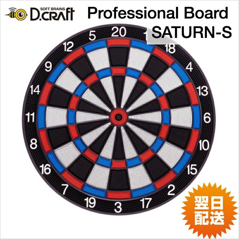 ダーツ 自宅練習ダーツボード ソフトボードD.craft ディークラフト15.5インチ Professional Board SATURN S サターンSブルー/レッド 青赤