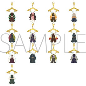 【ポイント3倍】鬼滅の刃 公式 グッズ コスプチコレクション キャラクター衣装 キーホルダー 全13種類セット ムービック