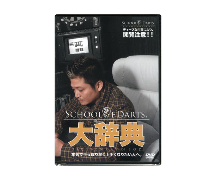 【大特価】【】ダーツレッスンDVD、Ktm講座「SCHOOL OF DARTS 大辞典」