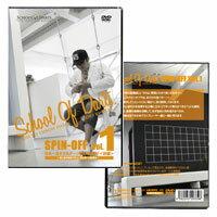 【メール便で送料無料】ダーツDVDSchoolOfDartsスクールオブダーツSpin-Off Vol.1スピンオフ vol.1