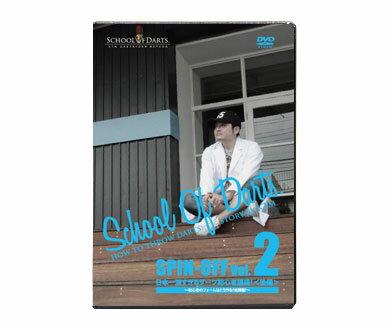 【メール便で送料無料】ダーツDVDSchoolOfDartsスクールオブダーツSpin-Off Vol.2スピンオフ vol.2