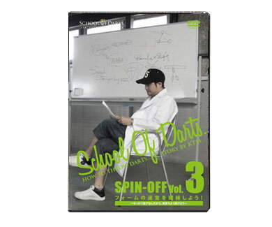 【メール便で送料無料】ダーツDVDSchoolOfDartsスクールオブダーツSpin-Off Vol.3スピンオフ vol.3