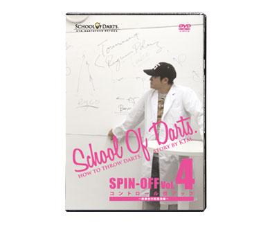 【メール便で送料無料】ダーツDVDSchoolOfDartsスクールオブダーツSpin-Off Vol.4スピンオフ vol.4