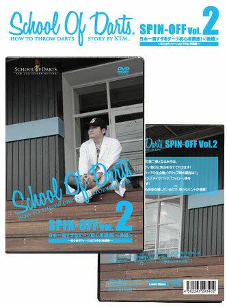 ダーツレッスンDVD、Ktm講座 School Of Darts DVD Spin-Off Vol.2☆