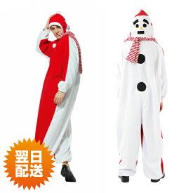 【当日発送 あす楽】サンダルマサンタ 雪だるま スノーマン 着ぐるみレディース メンズクリアストーン