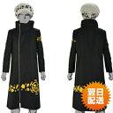 【即納 あす楽】コスプレ 衣装ONE PIECE ワンピーストラファルガー・ロー 新世界ver. コート&帽子 メンズ Mens Mアニ…