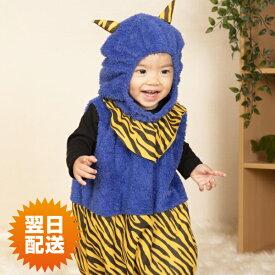 マシュマロ青鬼 ベビー 鬼 ハロウィン 節分 仮装 コスプレ かわいい 赤ちゃん baby