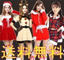 【メール便送料無料】 クリスマスコスチューム 2検索用→ クリスマス コスプレ サンタ コスプレ レディース サンタ 激…