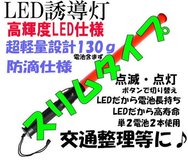 【即納 500本在庫あり】【安心安全!不良率0.02%】【スリムタイプ単2仕様】 LED誘導灯 LED誘導棒・単二電池/交通指揮棒/LEF BATON 合図灯 フック付き