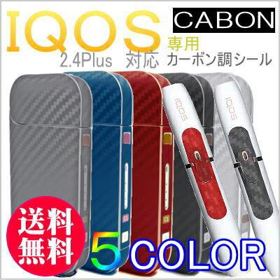 送料無料 アイコス カーボン調シール 検索用→ アイコス iqos シール カーボン
