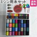ミシン糸32色セット 検索用→ 裁縫道具セット 32色 ぬい針 ミシン糸セット 手縫い系 ソーイング糸 ミシン縫い糸 ステ…