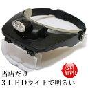 ルーペ 当店だけ 3LEDヘッドライトルーペ検索用→ メガネ型ルーペ 時計工具 セット ヘッドルーペ 拡大鏡 2LED シニア…