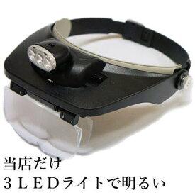 当店だけ 3LED ヘッドライトルーペ 検索用→ 時計工具 セットヘッドルーペ 拡大鏡 時計工具2LED シニアグラス ヘッドルーペ 拡大メガネ ルーペ 老眼鏡