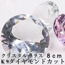 8cm 高品質K9 クリスタル ガラス ダイヤモンド型 検索用→ 透明 装飾用品 店舗用品 撮影 工芸品 プレゼント 飾り 文鎮…
