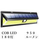 COB180灯 950ルーメン ビッグ COBソーラーウォールライト 検索用→ LED ソーラーライト センサーライト 防災グッズ 停…