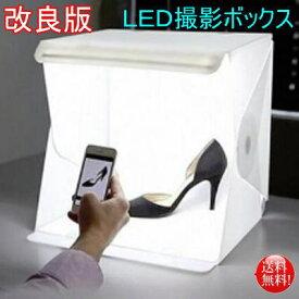 改良版 撮影ボックス 検索用→ 本格 撮影 LED スタジオ ボックス ライト 小型 簡易 USB 組立簡単 折り畳み 撮影ブース 商品撮影 LEDライト