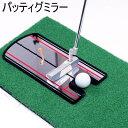 即発送 パッティングミラー 検索用→ ゴルフ パター 練習 鏡 ミラー パター矯正 パター練習器具 室内 屋外 パット練習…
