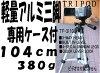 アウトレット軽量アルミ製三脚TF-3110