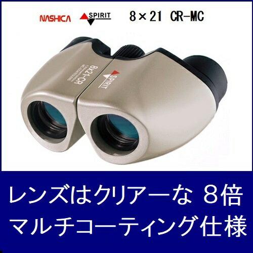 ≪送料無料≫NEWモデル★マルチカラーコーティングでシャープな視界 NASHICA 8X21CR-MC ★老舗ナシカが誇るおすすめの本格派双眼鏡