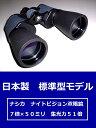 スーパームーン 観測に最適!≪送料無料★期間限定≫ナイトビジョン双眼鏡 Nashicaナシカ 7×50ZCF(日本製・保証書付)
