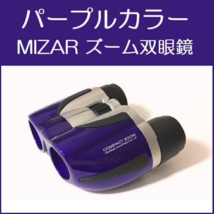 あす楽対応 ミザール新製品! パープルカラー ズーム双眼鏡 10倍から最大30倍 レンズはクリアーなマルチコーティング仕様 ★おしゃれな「パープルカラー」が特徴のモデルです!NEWモデル