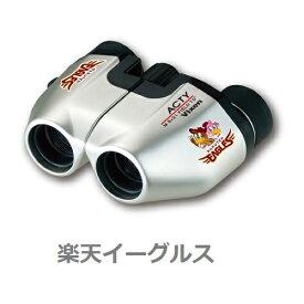楽天イーグルス ビクセン コンパクト 双眼鏡 楽天イーグルス・モデル スポーツ観戦やコンサートに最適仕様 オペラグラス双眼鏡 見やすい8倍モデル