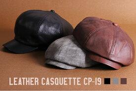【cp-19】 レザーキャスケット/LEATHER CASQUETTE [CP-19] ブラック、グレー、ブラウン Free