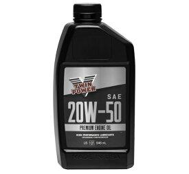 【539006】 エンジンオイル 20W50 Twin Power:1本/エボ、ツインカム、ミルウォーキーエイトに適合