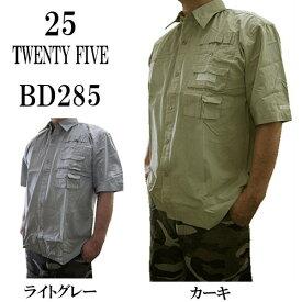 TWENTYFIVE (トゥェンティーファイブ)半袖シャツ BD285 25