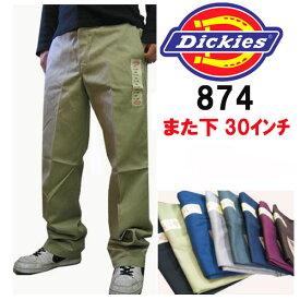 ディッキーズ 874 Dickies パンツ ワークパンツ 股下30インチ メンズファッション ズボン パンツ チノパン 作業着 ワークウェア 作業服 定番 dickies