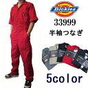 ディッキーズ つなぎ Dickies カバーオール 33999 半袖つなぎ メンズファッション 作業服 作業着 ユニフォーム カバーオール ワークウエア 大きいサイズ メンズ dickies 薄手 全