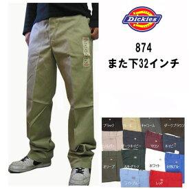 ディッキーズ 874 Dickies パンツ 874 ワークパンツ 股下32インチ 定番 28-44インチ メンズファッション 作業服 ズボン チノパン 大きいサイズ ボトムス 作業着 ワークウェア