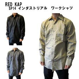 レッドキャップ RED KAP メンズ シャツ 長袖シャツ SP14 インダストリアル ワークシャツ カジュアルシャツ 無地 全国送料無料