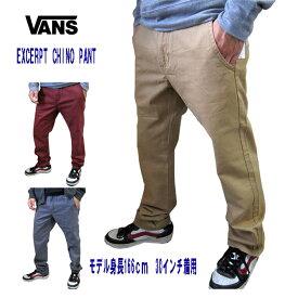 バンズ VANS チノパン パンツ スラックス EXCERPT CHINO PANT 全国送料無料 メンズ