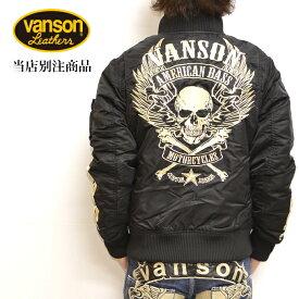 当店別注 バンソン VANSON ABV-403 MA-1 フライト ジャケット ブラック色 ミリタリージャケット バイカー アメカジ メンズ アウター 送料無料