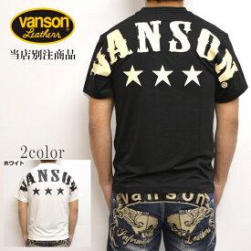 当店別注 バンソン VANSON ABV-901 ドライ 半袖 Tシャツ レギュラータイプ 吸汗速乾 抗菌防臭 UVカット 送料無料 新作