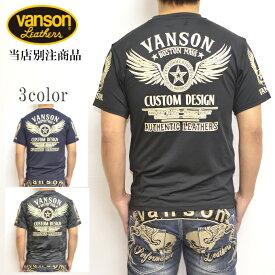 当店別注 バンソン VANSON ABV-2004 ドライ 半袖 Tシャツ レギュラータイプ 吸汗速乾 抗菌防臭 UVカット 送料無料