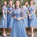ブルー/グレー/シャンパン 6タイプ レース ブライズメイド ドレス パーティードレス ミディアムドレス フォーマ…