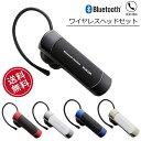 【送料無料】スマホイヤホン イヤホン イヤフォン 通話 音楽 動画 の音声も聴ける A2DP対応 Bluetooth ワイヤレス 無…